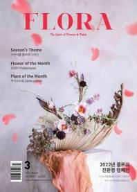 월간 플로라(Flora)(2021년 3월호)