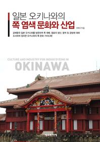 일본 오키나와의 쪽 염색 문화와 산업