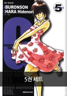 G-Gangster girl 5권 완결 세트