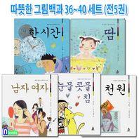 어린이아현/따뜻한 그림백과 36~40 세트(전5권)/한시간.땀.남자여자.눈물콧물침.천원
