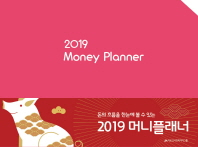 머니플래너(Money Planner)(2019)