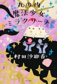 丸の內魔法少女ミラクリ-ナ