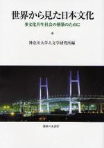 世界から見た日本文化 多文化共生社會の構築のために
