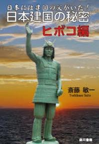 日本建國の秘密 日本には建國の父がいた! ヒボコ編