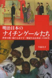 明治日本のナイチンゲ-ルたち 世界を救い續ける赤十字「昭憲皇太后基金」の100年