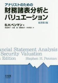 アナリストのための財務諸表分析とバリュエ-ション