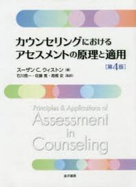 カウンセリングにおけるアセスメントの原理と適用