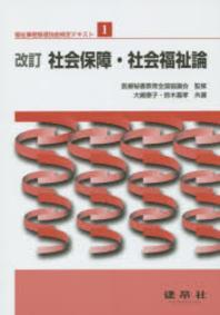 福祉事務管理技能檢定テキスト 1
