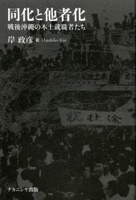 同化と他者化 戰後沖繩の本土就職者たち