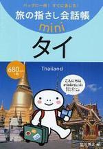 旅の指さし會話帳MINI バッグに一冊!すぐに通じる! タイ