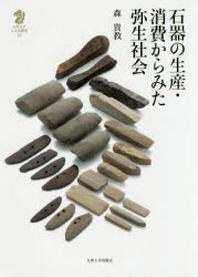 石器の生産.消費からみた彌生社會