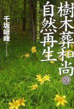 樹木葬和尙の自然再生 久保川イ―ハト―ブ世界への誘い