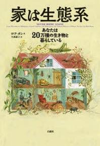 家は生態系 あなたは20万種の生き物と暮らしている