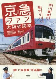 京急とファン大硏究讀本 赤い電車に魅せられて