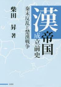 漢帝國成立前史 秦末反亂と楚漢戰爭