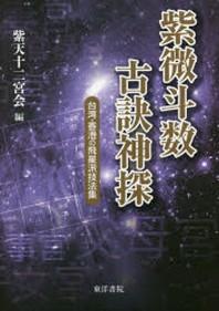 紫微斗數古訣神探 台灣.香港の飛星派技法集