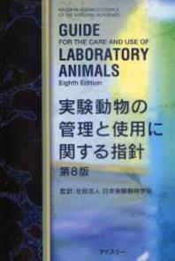 實驗動物の管理と使用に關する指針