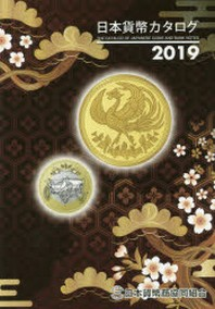 日本貨幣カタログ 2019