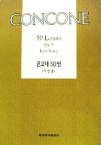 콘코네 50번(저성용)