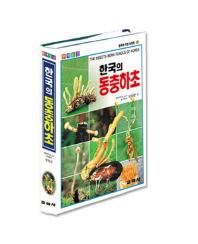 한국의 동충하초