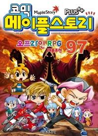 코믹 메이플 스토리 오프라인 RPG. 97