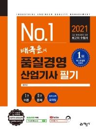 배극윤의 품질경영산업기사 필기(2021)