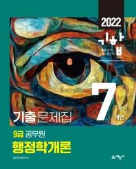 2022 기합 9급 공무원 7개년 기출문제집 행정학개론