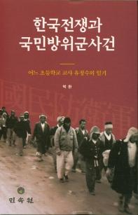 한국전쟁과 국민방위군사건