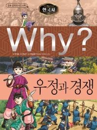 Why? 한국사: 우정과 경쟁