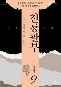 천룡팔부. 9: 영웅대전
