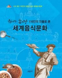 위대한 요리장 110인의 인물로 본 세계음식문화