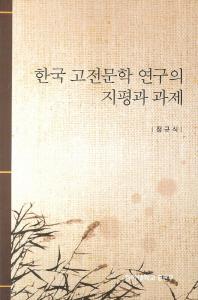 한국 고전문학 연구의 지평과 과제
