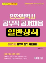 에듀마켓 인천광역시 공무직 공개채용 일반상식(2021)
