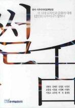 썰: 한국 시각디자인문화담론