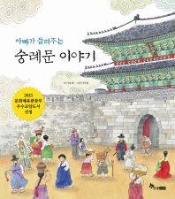 숭례문 이야기
