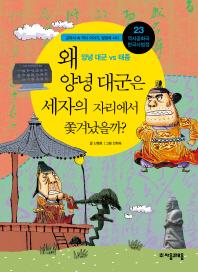 역사공화국 한국사법정. 23: 왜 양녕대군은 세자의 자리에서 쫓겨났을까