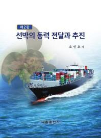 선박의 동력 전달과 추진