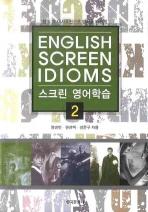 스크린 영어학습. 2