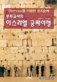부부교사의 이스라엘 공짜여행
