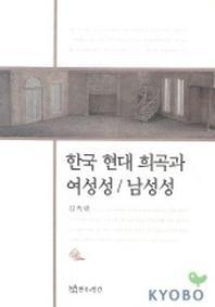 한국 현대 희곡과 여성성/남성성