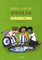 통합학급 교사를 위한 장애이해 교육