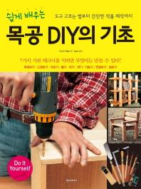 쉽게 배우는 목공 DIY의 기초