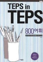 TEPS IN TEPS: 800어휘