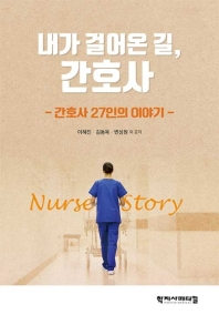 간호사 27인의 이야기 내가 걸어온 길, 간호사