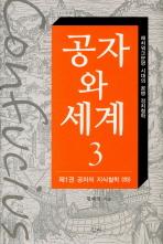 공자와 세계. 3(제1권: 공자의 지식철학)(하)