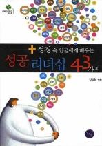 성경 속 인물에게 배우는 성공 리더십 43가지