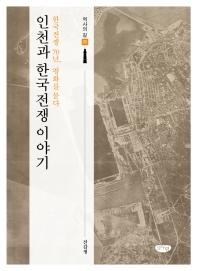 인천과 한국전쟁 이야기