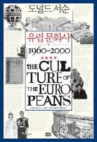 유럽 문화사. 5: 대중매체 1960~2000