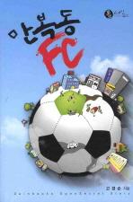 만복동 FC