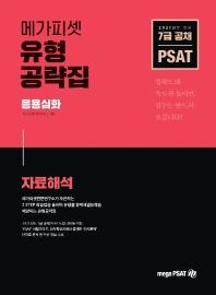 메가피셋 PSAT 유형공략집 응용심화: 자료해석(2021)